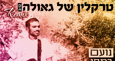 "A Remix That Closes An Album & Refreshes Its Theme Song To The Maximum: ""Traklin Shel Geula – The Remix"""