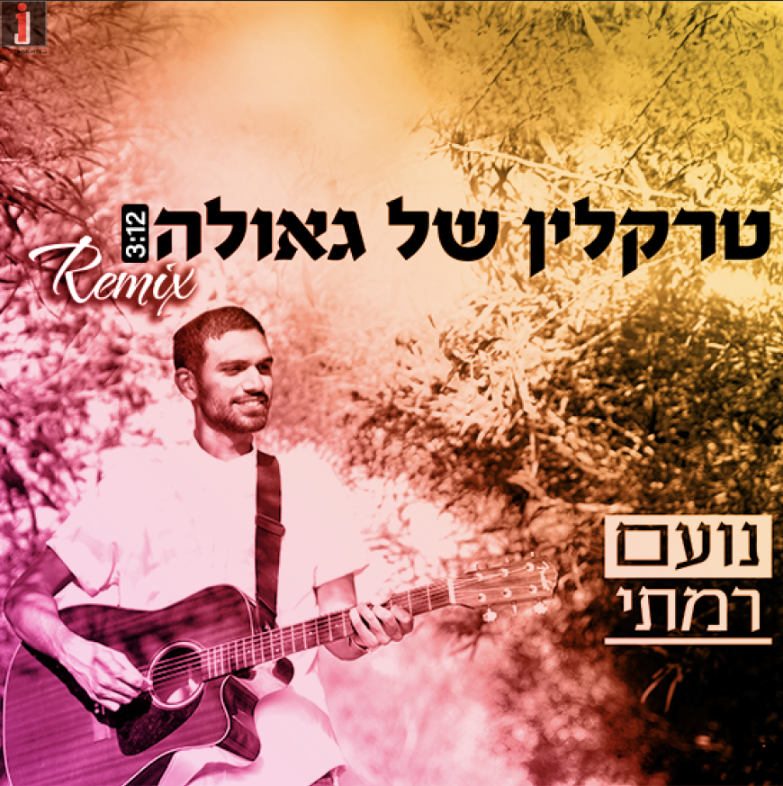 """A Remix That Closes An Album & Refreshes Its Theme Song To The Maximum: """"Traklin Shel Geula – The Remix"""""""