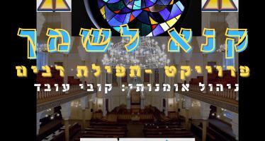 "Kobi Oved & The Maalachim – Tefillat Rabim ""Kanei Leshimcha"""