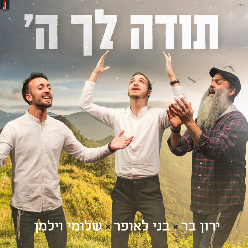 """Trio: Benny Laufer, Shlomi Vilman & Yaron Bar In A New Single """"Toda Lecha Hashem"""""""