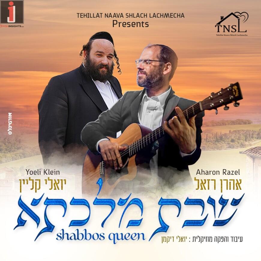 "Duet For Shabbos: The New Music Video By Aaron Razel & Yoeli Klein ""Shabbat Malketa"""