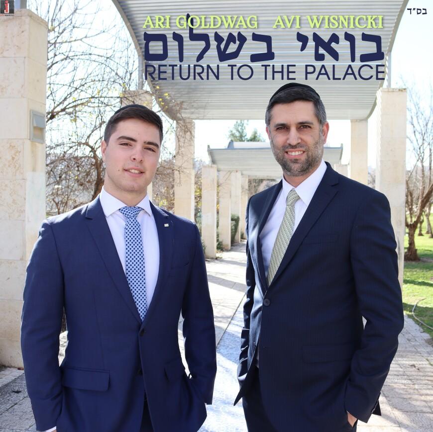 Brand New Single: Return To The Palace (Boee Beshalom) – Ari Goldwag & Avi Wisnicki