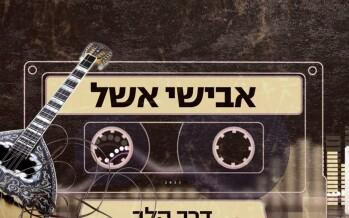 "Greek Flavor: Avishai Eshel's New Single – ""Derech Halev"""