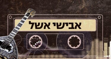 "Greek Flavor: Avishai Eshel's New Single – ""Derech Halev"""