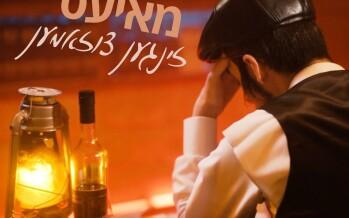"Chaim Shlomo Mayesz Presents A New Single, ""Zingen Tzizamen"""