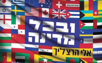 "The New Hit Of Purim 5771 That Will Be Played In Every City & Town ""U'Vchol Medina U'medina"""