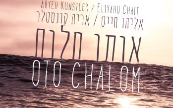Eliyahu Chait & Aryeh Kunstler – Oto Chalom
