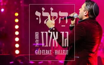 """International Jewish Star Gad Elbaz Is Presenting New Hit """"Hallelu""""-""""Praise"""""""