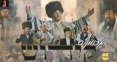 Akiva Grohman, Malchus Choir & Friends Meet Up Once Again!