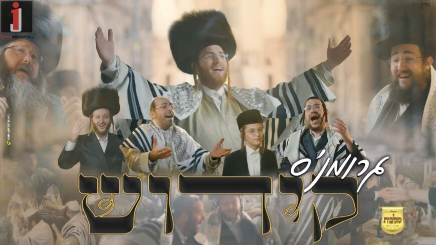Akiva Grohman, Malchus Choir & Friends Meet Up Once Again!