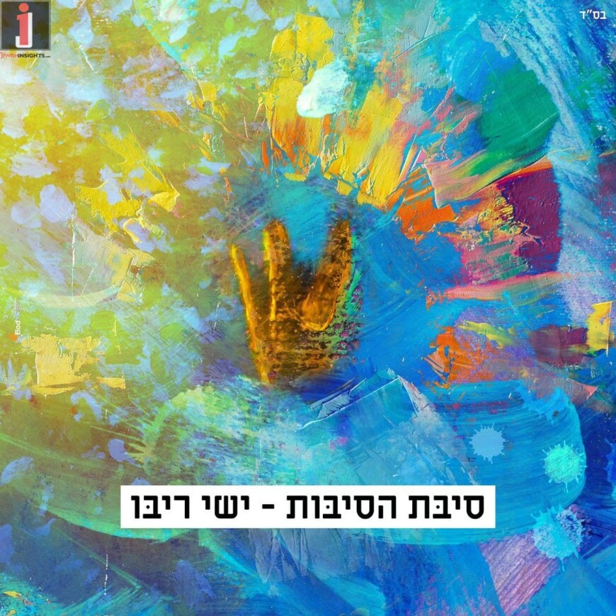"Yishai Ribo Releases A Brand New Hit Single ""Sibat Ha'Sibot"""