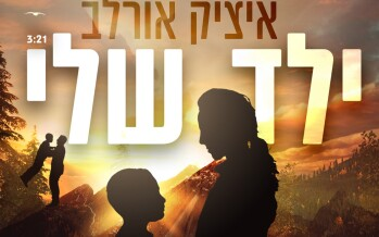 """ITZIK ORLEV IN HIS NEW TOUCHING RELEASE """"YELED SHELI"""""""