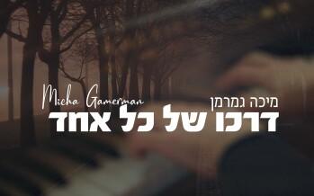 Micha Gamerman – Darko Shel Kol Echad (Official Lyrics Video)