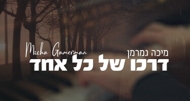 Micha Gamerman – Darko Shel Kol Echad (Official Lyrics Video)