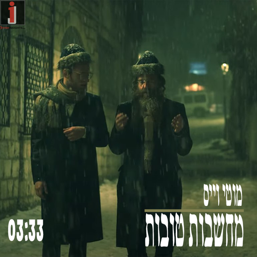 "Moti Weiss With A New Single/Music Video ""Machshavot Tovot"""