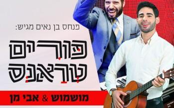 Mushmush & Avi Man – Trans Purim