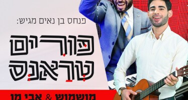 Mushmush & Avi Man – Trans Purim