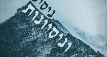 The New Hit From Ruli Ezrachi – Nissim Venisyonot