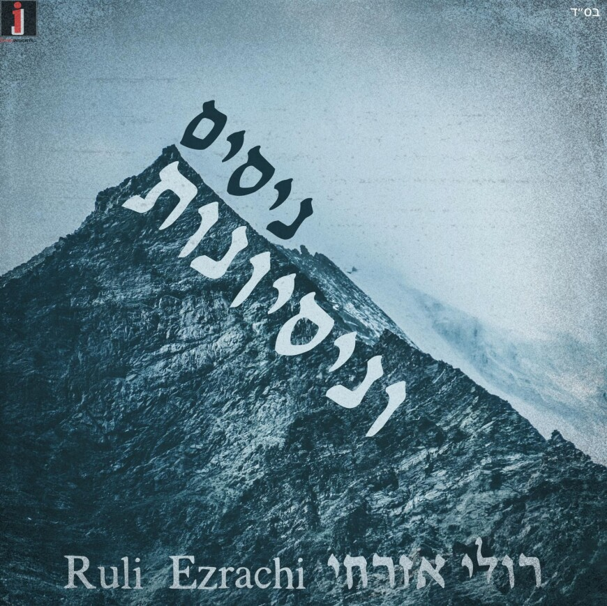 The New Hit From Ruli Ezrachi – Nissim Venisyonot
