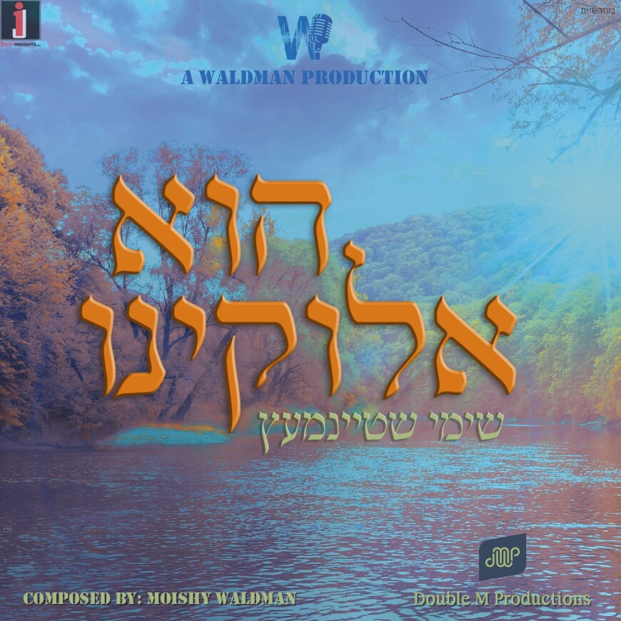 "Moshe Waldman Presents Debut Single: Ft. Shimmy Steinmetz ""Hee Elokeinu"""