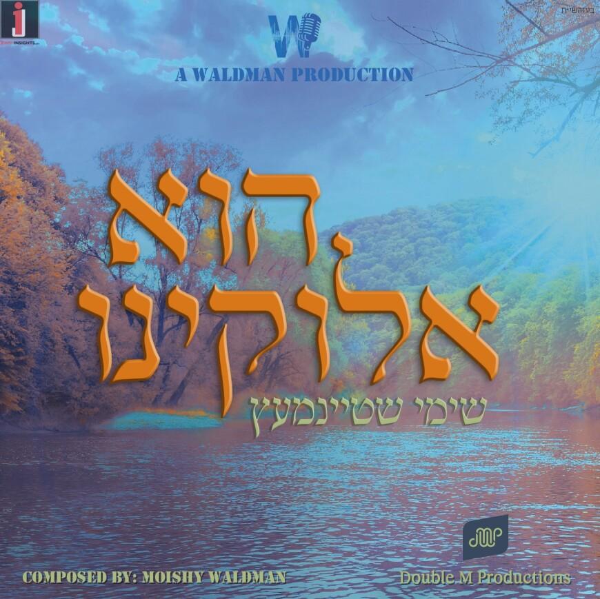 "Moshe Waldman Presents Debut Single: Ft. Shimmy Steinmetz ""Hee Elokeinu"""