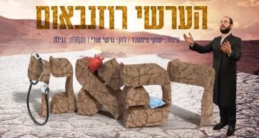 "Hershy Rosenbaum Presents: ""Refuainu Hashem"""