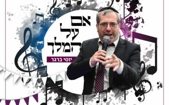 """Yossi Berger In A New Purim Single """"Im Al Hamelech Tov"""""""
