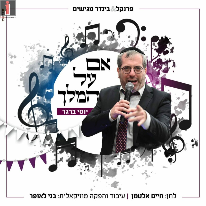 "Yossi Berger In A New Purim Single ""Im Al Hamelech Tov"""