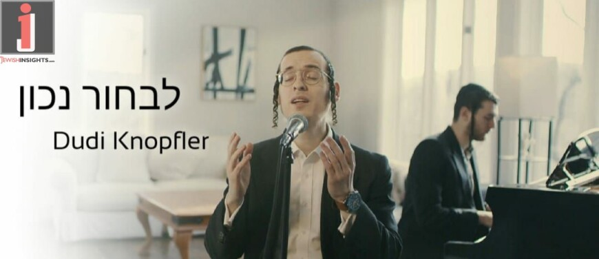 Dudi Knopfler – Livchor Nachon [Amir Dadon Cover]