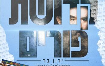 """Kedushat Purim"" The New Single From Yaron Bar"