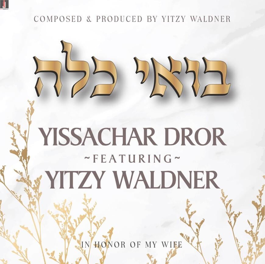 Boi Kallah – Yissachar Dror ft. Yitzy Waldner