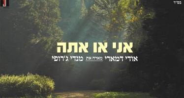 Ani Oh Atah – Udi Damari Feat. Mendy Jerufi