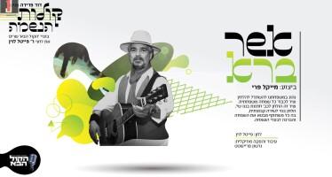 Asher Bara I Melech (Mike) Pery I Kolot HaNeshama