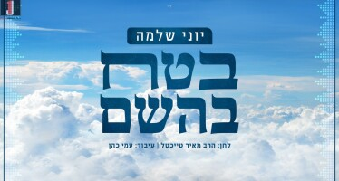 "With The Opening Of The Economy: Yoni Shlomo In A Single Full Of Faith – ""Betach Bashem""!"