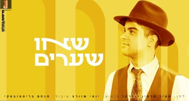 "Meir Martin Widerker Presents: ""Seu Shearim"" Featuring Yossi Schwartz"