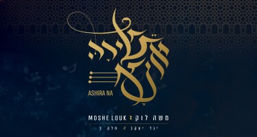 "In honor of the Hilula of the Baba Haki Moshe Louk Sings ""Ashira Nah"""