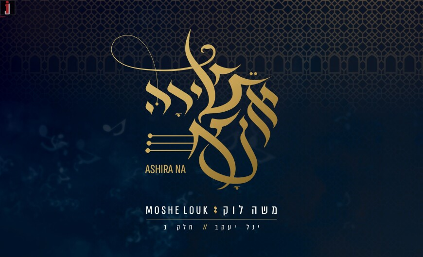 "In honor of the Hilula of the Baba Haki Moshe Louk Sings ""Ashira Nah"""