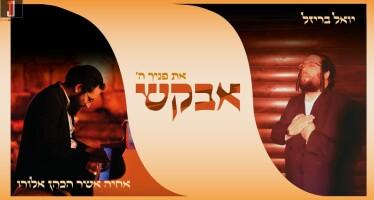 Yoel Brizel & Achiya Cohen – Avakesh