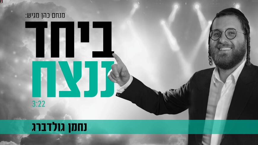 Nachman Goldberg – Beyachd Nenatzach [Official Music Video]