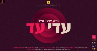 Adei Ad – Chaim Shaya Weill – Shevach Boys Choir