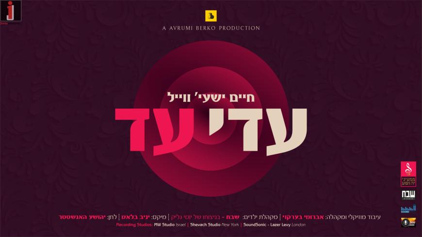 Adei Ad – Chaim Shaya Weill – Shevach Boys Choir