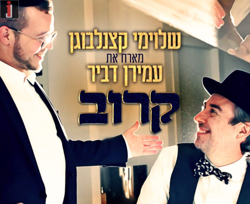 Shloime Katzanelbogen & Amiran Dvir – Karov [Lyric Video]