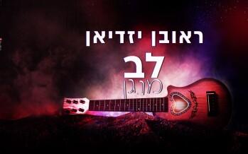 "Hisbodedut, Rabbi Nachman & Rock 'n' Roll: Reuven Yazdian ""Lev Menagen"""