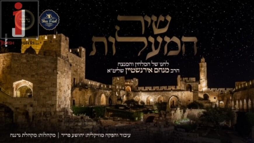 "Menachem Irenshtein, Shua Fried & The Neranena Choir ""Shir Hamaalos"""