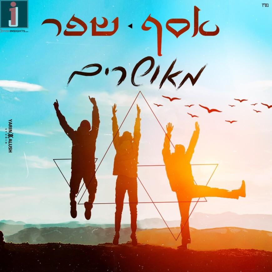 "Assaf Shefer With A New Single ""Meusharim"""