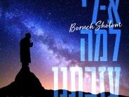 Boruch Sholom – Keili Lama Azavtani