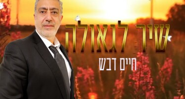"Chaim Devash With A New Single ""Shir L'Geulah"""