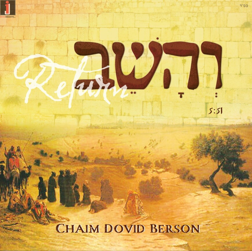 "Chaim Dovid Berson Prepares For The Tefilot of Pesach ""V'hashev"""