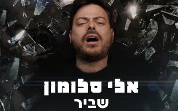 Eli Salomon – Shavir [Official Music Video]