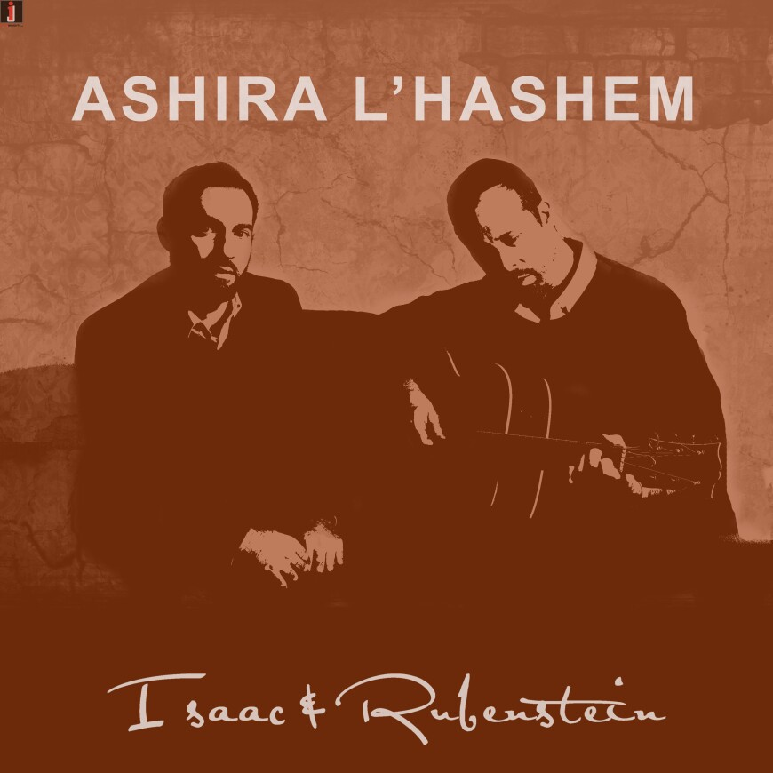 Isaac & Rubenstein – Ashira L'Hashem